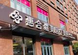 北京惠合嘉美正规吗?医院刚刚公布双眼皮隆鼻案例和价格表