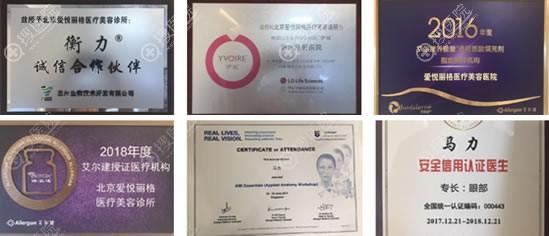 北京爱悦丽格整形医院荣誉证书