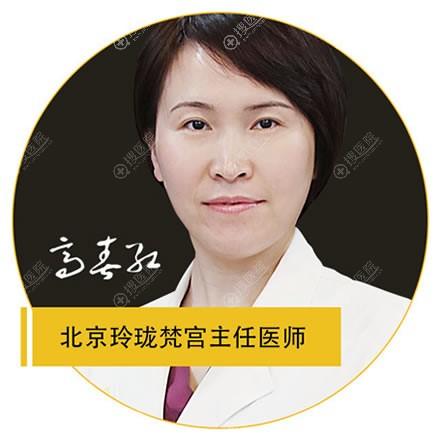 北京玲珑梵宫丝蜜娃操作医生高春红
