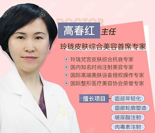 北京玲珑梵宫注射医生高春红