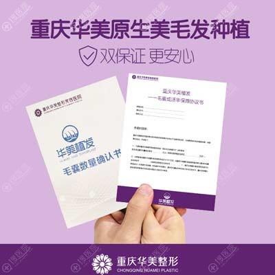 重庆华美毛发种植证书