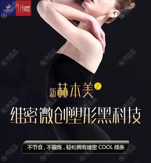 北京丽都发布维密微创塑形新技术