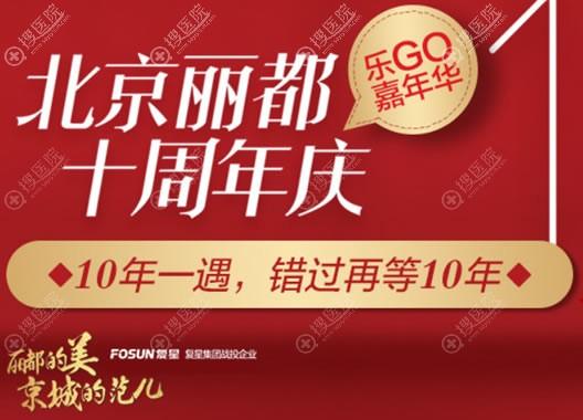 北京丽都十周年优惠活动