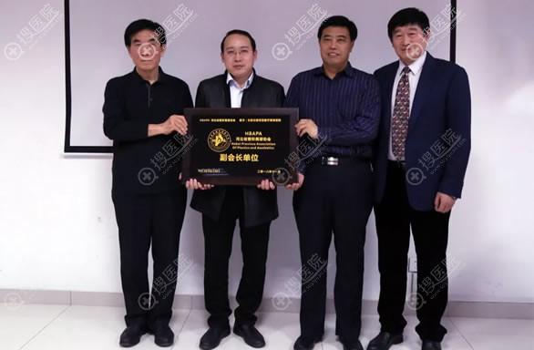 雅芳亚当选河北省整形美容协会副会长单位
