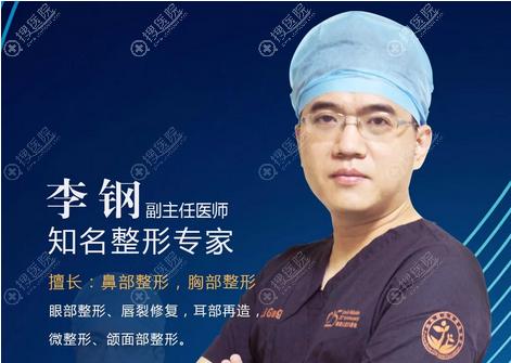 郑州大学第二附属医院整形美容科李钢