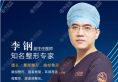 郑州大学第二附属医院李钢假体隆胸脂肪丰胸案例集锦