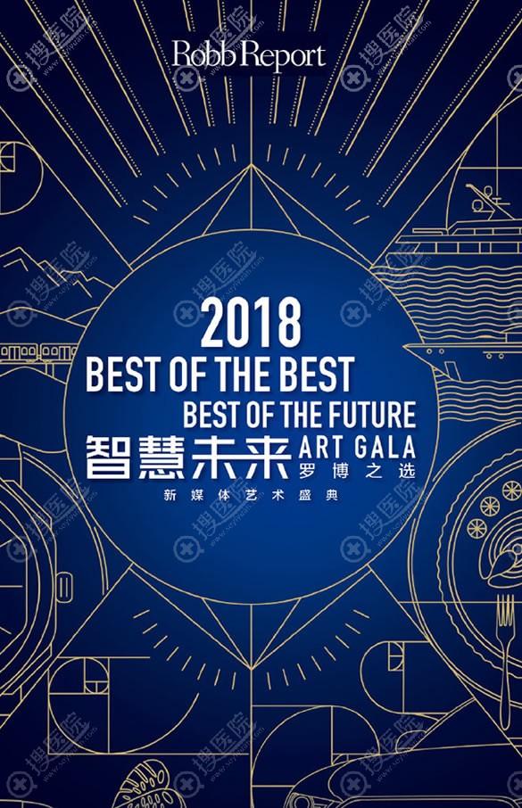 2018年度罗博报告颁奖典礼