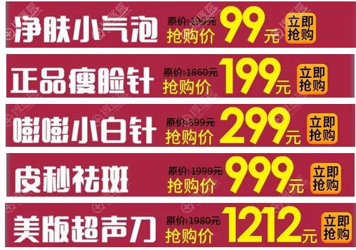 成都铜雀台双12优惠整形价格表