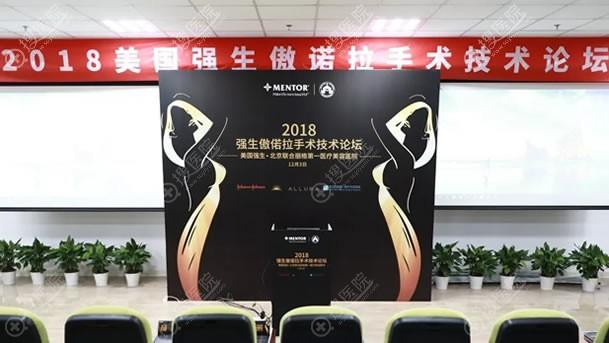 北京联合丽格举办2018强生傲诺拉手术技术论坛
