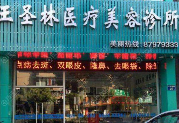 杭州王圣林医疗美容诊所环境