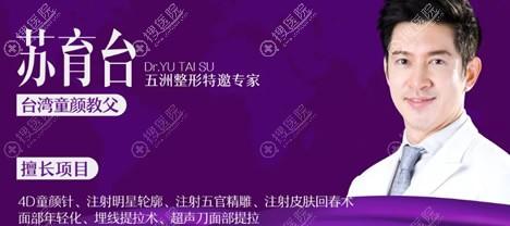 台湾童颜教父——苏育台