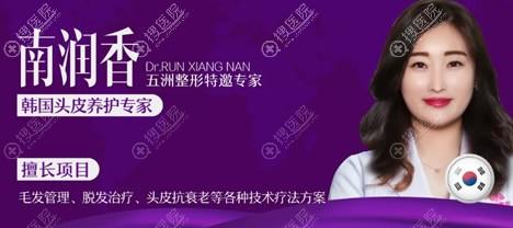 韩国头皮养护专家——南润香