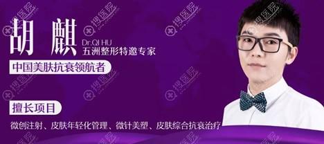 中国美肤抗衰领航者——胡麒