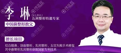 中国鼻整形教父——李琳