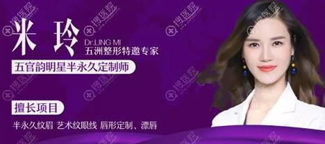 五官韵明星半定制师——米玲