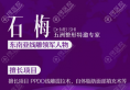 武汉五洲整形12月特邀专家坐诊团坐诊时间及其擅长项目预告