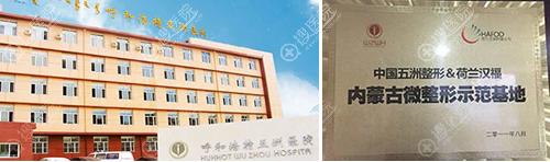 呼和浩特五洲整形美容医院
