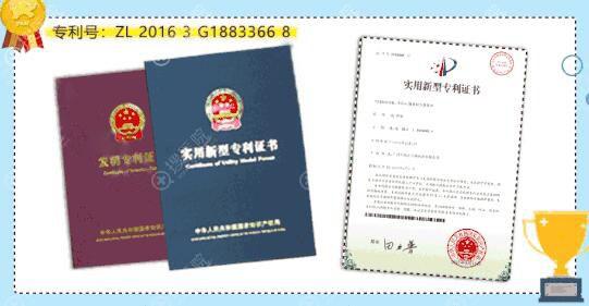 广州艺美李闯获得国家专利证书