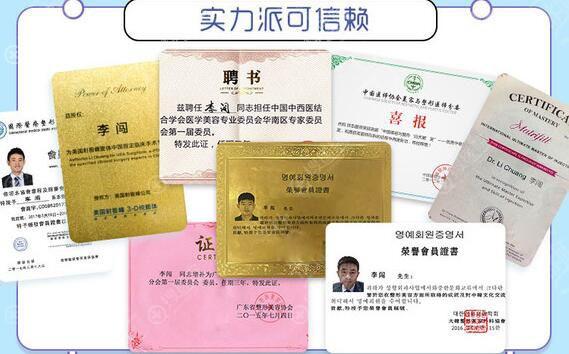广州艺美李闯获得荣誉