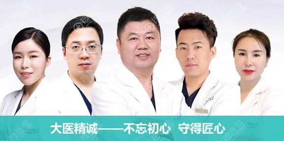 北京禾美嘉整形专家团队
