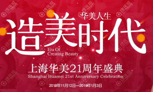 上海华美双12周年盛典优惠活动