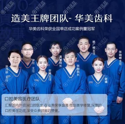 上海华美口腔美容齿科医生团队
