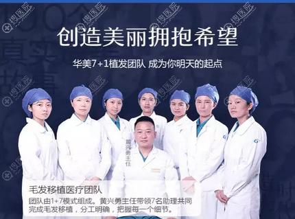 上海华美毛发移植医疗团队