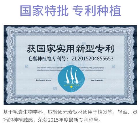 上海华美植发科获国家无痕种植专利