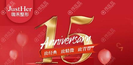 杭州珈禾整形15周年庆典活动