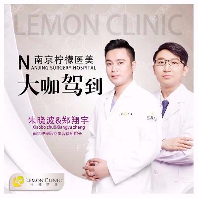 南京柠檬医美专家团队