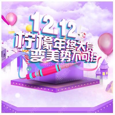 南京柠檬诊所双12优惠活动