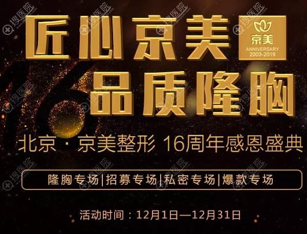 北京京美整形16周年感恩盛典活动