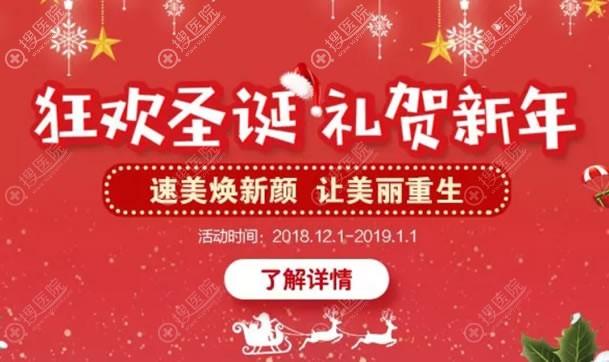 北京三仁医美2018圣诞专场
