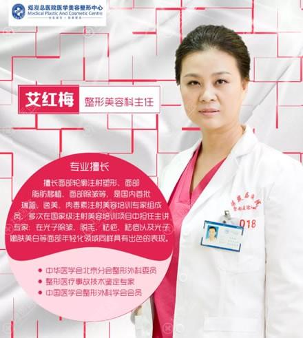 煤炭总医院整形美容科主任艾红梅