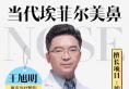 重庆当代王旭明隆鼻多少钱?肋软骨隆鼻28000元起附案例图片