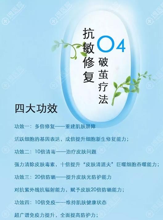 江门华美发布O4抗敏修复破茧疗法
