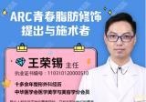 上海华美王荣锡做脂肪填充好吗?ARC纳米脂肪填充7800元附案例