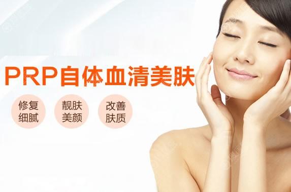北京延世PRP自体血清嫩肤除皱术
