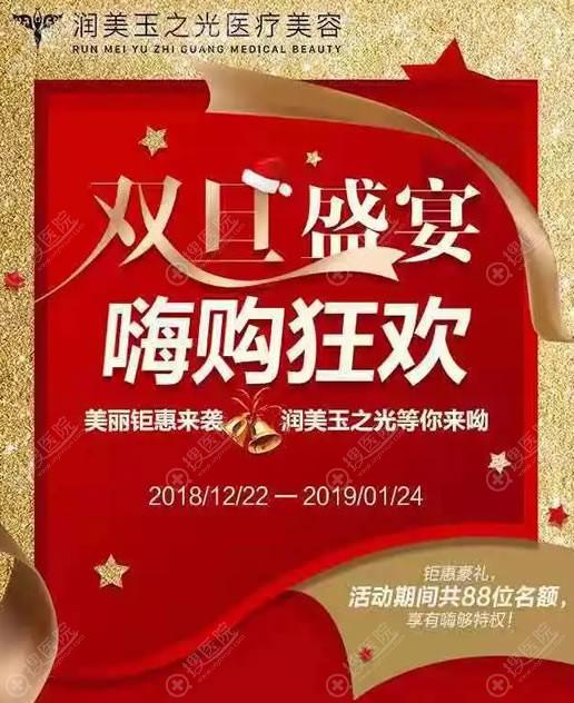北京润美玉之光圣诞元旦优惠活动