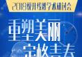 2018悦升线雕学术研讨在厦门美莱召开 线雕提拉优惠价格6800元