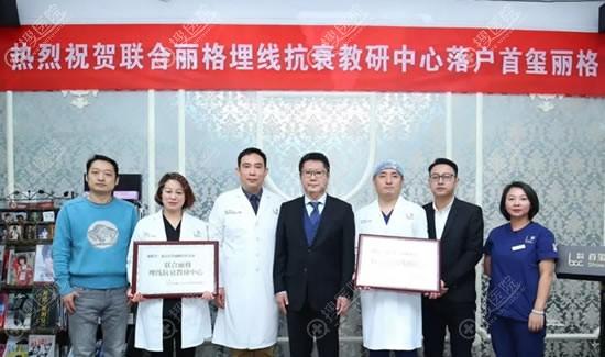 联合丽格埋线抗衰教研中心落户北京首玺丽格