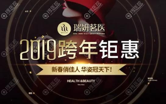 北京瑞妍茗医2019跨年优惠活动