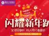 重庆华美2019新年优惠价格新鲜出炉 眼鼻胸9折优惠助你闪耀新年