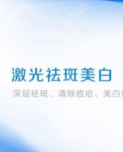 北京丰联丽格12月22发布双波微秒激光新技术,祛斑价格4888元
