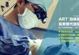 北京上上相发布ART技术 自体脂肪隆鼻和面部填充案例及价格表