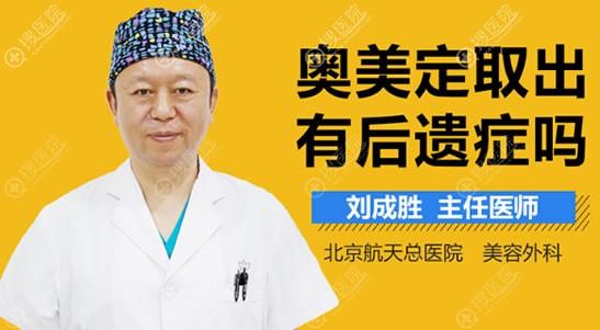 北京航天总医院美容外科刘成胜
