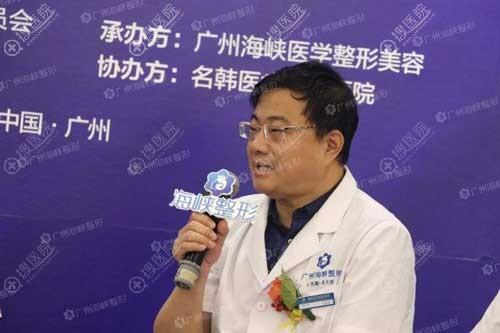 广州海峡医学整形美容门诊部李希军院长