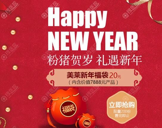 武汉美莱2019新年优惠活动