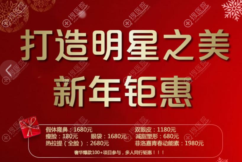 海南星之美2019新年整形优惠价格表