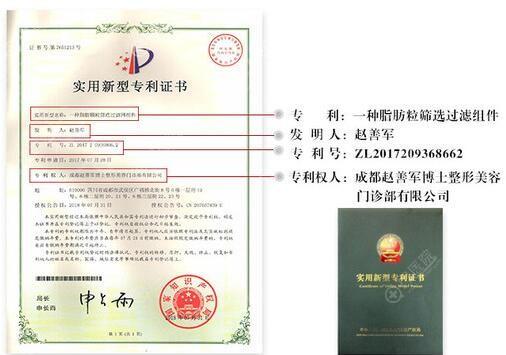成都赵善军获得脂肪移植实用新型专利证书